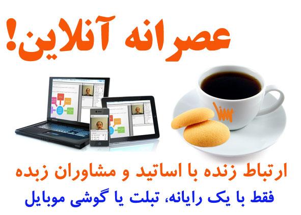 http://www.oloompezeshki.com/images/sana/asraneh-online.jpg