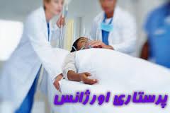 پرستاری-اورژانس